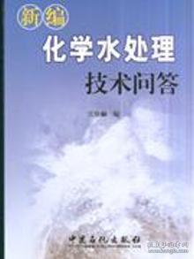 珍藏正版现货]新编化学水处理技术问答 宋业林 中国石化出版社 9787802294585