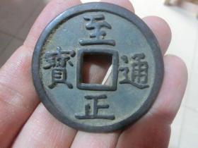 古币  元朝  【至正之宝  壹两重】  稀有品种。