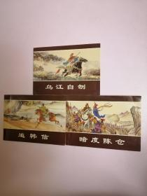 连环画:西汉演义故事(暗度陈仓十追韩信十乌江自刎)全3册