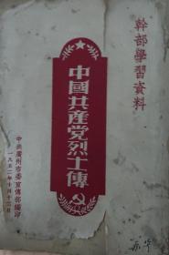 中国共产党烈士传(干部学习资料)