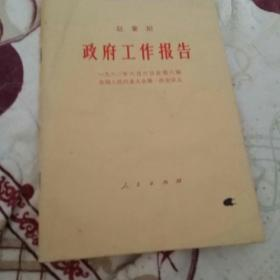 政府工作报告(1983年沈阳第一印刷)