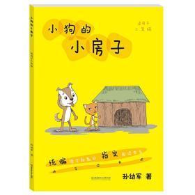 二年级快乐读书吧书目5册 孙幼军 北京理工大学出版社 9787568262422 二年级快乐读书吧书目5册 正版图书