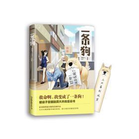 一条狗 使徒子 中国友谊出版公司 9787505736535 一条狗 正版图书