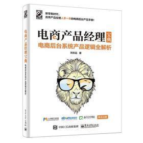 电商相对论 刘志远 著 电子工业出版社 9787121325793 电商相对论 正版图书