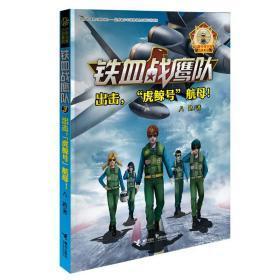 铁血战鹰队 八路 接力出版社 9787544850377 铁血战鹰队 正版图书