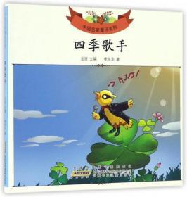 中国名家童诗 李东华
