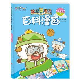 百科漫画 奥飞动漫 四川少儿出版社 9787536581937 百科漫画 正版图书