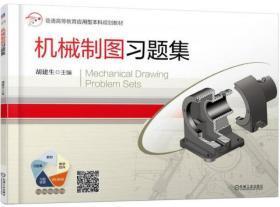 机械 制图习题集 胡建生 机械工业出版社 9787111529767 机械 制图习题集 正版图书