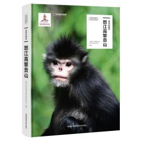 自然中国志·怒江高黎贡山