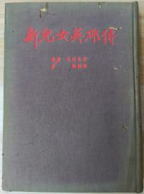 新儿女英雄传 布面精装/1953年上海第一次印刷/彦涵精美插图
