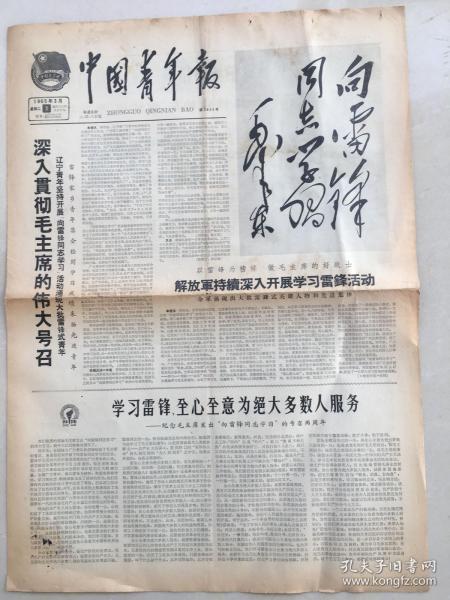 1965年3月2深入贯彻毛主席的伟大号召-向雷锋同志学习