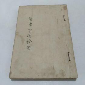 清季宫闱秘(民国原版,缺缺封面封底及版权页,内容完整,按图发货)