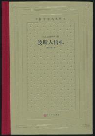 【毛边♥网格本】波斯人信札(孟德斯鸠著·罗大冈译·人文社2020年版·精装·限量300册)