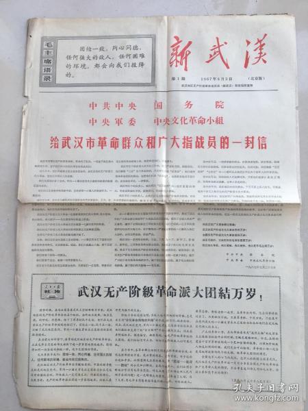 1967年8月2中共中央、军委、中央文化革命小组给武汉革命群众和广大指战员的一封信