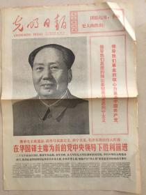 1976年10月24在华主席为首的党中央领导下胜利前进