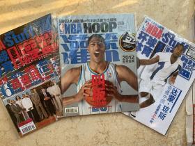 灌篮杂志选秀特刊三本合售 2006年7月下、2007年第19期和2012年第21期