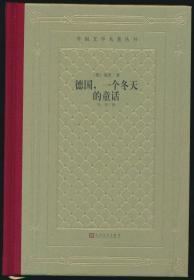 【毛边♥网格本】德国,一个冬天的童话(海涅著·冯至译·人文社2020年版·精装·限量300册)