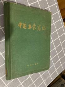 中国土农药志