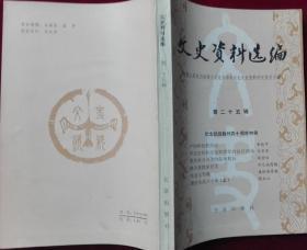 文史资料选编 第25辑 【北京市】里4-1