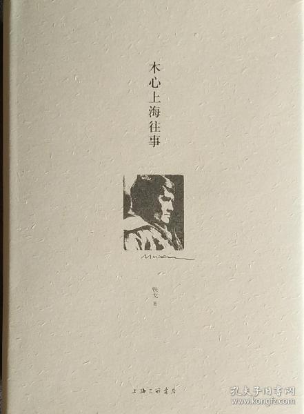 毛边本签名题词《木心上海往事》铁戈签名题词限量毛边本/精装版/初版一印