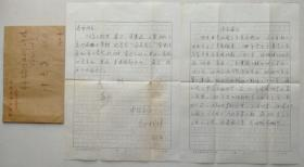 朝华出版社社长郭林祥信札、作者简介及实寄封(外文出版笺)