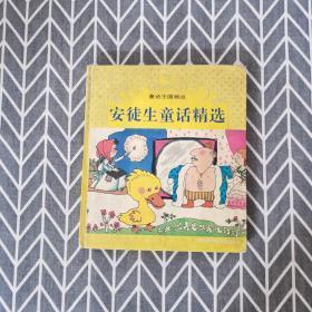 童话王国画丛 安徒生童话精选