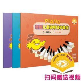 新编儿童钢琴初步教程:一级篇