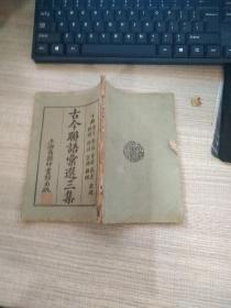 古今联语汇选三集( 下 )