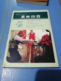 辰州傩符(湖南地方文史丛书)