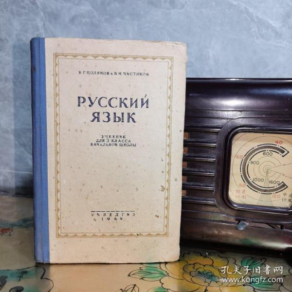 1949年俄文原版《苏联小学课本:俄罗斯语言(三年级)》