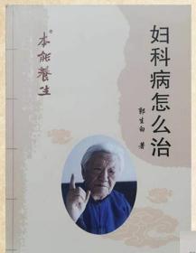 郭生白本能养生:妇科病怎么治