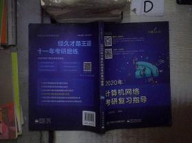 2020年王道计算机网络考研复习指导 。、
