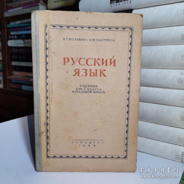 1949年俄文原版《苏联小学课本:俄罗斯语言(二年级)》