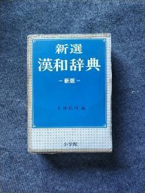 新选汉和辞典 新版