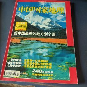 CNG中国国家地理2004年7月 总第525期