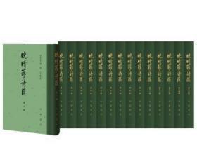晚晴簃诗汇(中国古典文学总集·全15册)