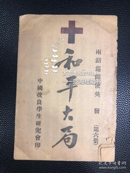 珍贵史料 【和平大局】第六册1册全。此书由中国改良学生会刷印,收录时事电文多则,极为罕见 。