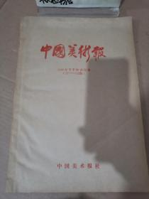 中国美术报1986年下半年合订本(27—52期)