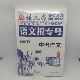 语文报专号:中考作文