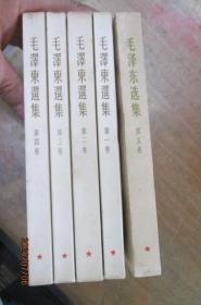 毛泽东选集【1-4】 竖排繁体 【第5卷横排】