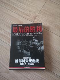 最后的胜利-哈尔科夫反击战(无光盘带小册)