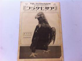 (7.6-11)侵华史料----1926年【朝日画报】 日本原版画报期刊;大开本,老照片历史资料,支那留学生排日反奉示威运动