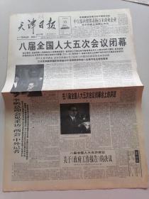 天津日报1997 3 15