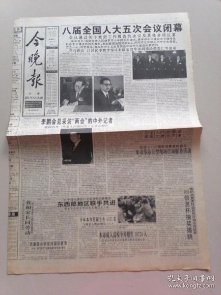今晚报1997 3 15