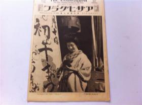 (7.6-12)侵华史料----1926年【朝日画报】 日本原版画报期刊;大开本,老照片历史资料