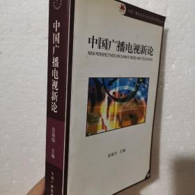 中国广播电视新论