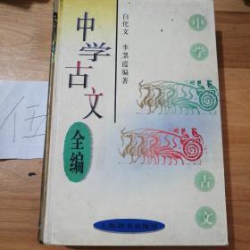 中学古文全编