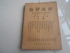民国二十八年(财政评论月刊)第一卷,第一期,创刊号,第一卷,第二期。2期合售