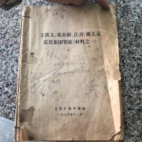王洪文,张春桥,江青,姚文元反党集团罪证(材料之一)