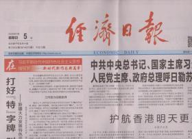 2020年7月5日   经济日报   同蒙古人民党主席 政府总理呼日勒苏赫互致信函   护航香港明天更美好